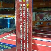 101571 Mr. Muscle 威猛先生 超強效去霉劑 400公克噴槍& 2補充液 日本進口 適用於門窗牆壁磁磚隙縫 229 08.jpg