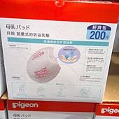 92195 PIEGEON 貝親母親拋棄式防溢乳墊 200片 599 20120916 02.jpg