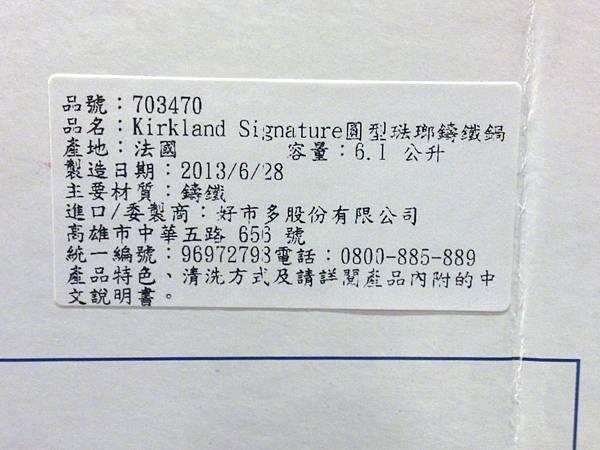 703470 Kirkland Signature 圓形砝瑯鑄鐵鍋 6.1公升 紅或藍 法國製 2899 06
