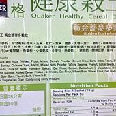 101776 Quaker 桂格健康穀王 無添加糖黃金蕎麥多穀飲 28克x50包 415 03.jpg