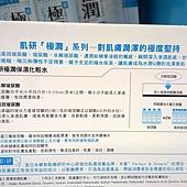 86082 Rohto 樂敦製藥 肌研 極潤保溼化妝水170毫升x2 & 保溼面膜 日本製造 759 04.jpg