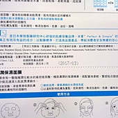 86082 Rohto 樂敦製藥 肌研 極潤保溼化妝水170毫升x2 & 保溼面膜 日本製造 759 05.jpg