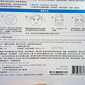 86082 Rohto 樂敦製藥 肌研 極潤保溼化妝水170毫升x2 & 保溼面膜 日本製造 759 06.jpg