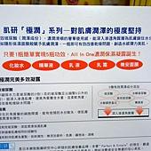 101004 Rohto 樂敦製藥 肌研 極潤完美多效凝露 100功克 & 80公克補充包 日本製造 899 04.jpg