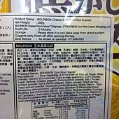 101142 Bourbon  Rice Cracker 北日本濃郁起司及玉米濃湯仙貝 4包共288公克 249 03.jpg
