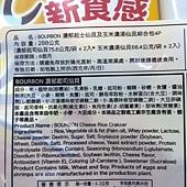 101142 Bourbon  Rice Cracker 北日本濃郁起司及玉米濃湯仙貝 4包共288公克 249 04.jpg