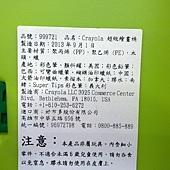 999721 Crayola Super Art Tub 超級繪畫桶 彩色筆+色鉛筆+素描本+膠水+18入顏料 6歲以上 899 08.jpg