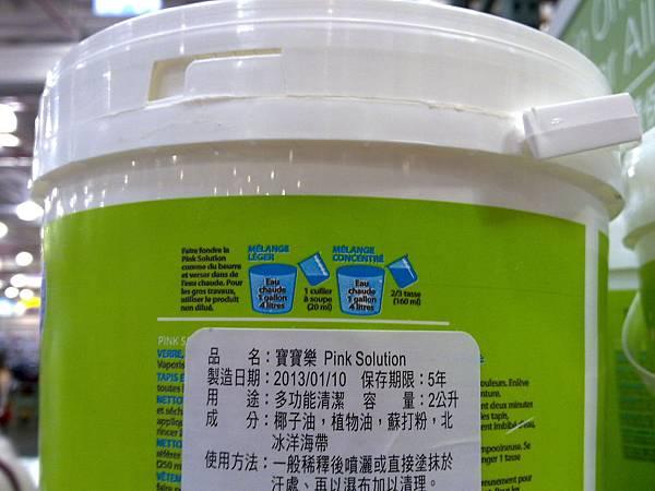 97391 Pink Solution Natural 環保天然清潔劑家庭組 寶寶樂2公升 保存五年 加拿大製造 799 04.jpg