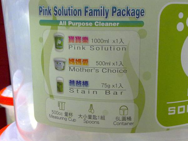 97392 Pink Solution Natural 環保天然清潔劑家庭組 寶寶樂1000毫升+媽媽愛500毫升+爸爸棒75公克 保存五年 加拿大製造 999 04.jpg