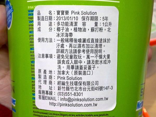 97392 Pink Solution Natural 環保天然清潔劑家庭組 寶寶樂1000毫升+媽媽愛500毫升+爸爸棒75公克 保存五年 加拿大製造 999 07.jpg