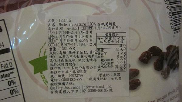 123715 Made in Nature 100% 有機葡萄乾 1362公克 美國製 239 02.jpg