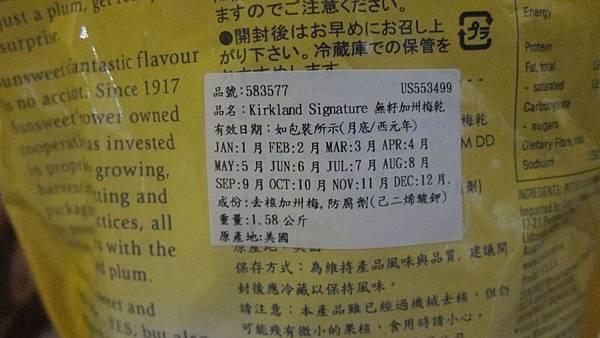 583577 Kirkland Signature 無籽加州梅乾  1.58公斤 美國製 239 02.jpg