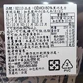 92110 Cemoi 80%黑巧克力 每組100公克x4 法國產 225 03