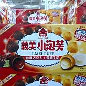 102958 義美小泡芙雙口味綜合包(特濃巧克力+香濃牛奶) 64公克x9包共576公克 台灣產 198 02