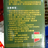 96550 桂格Quaker  機能燕麥麵 75克x5入x3盒 319 11