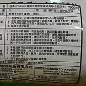 73093 Unicharm 日本嬌聯 消臭大師尿尿後消臭貓砂 肥皂香 5公升 日本製造 T90023 189 06