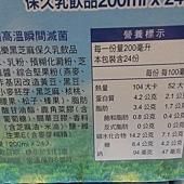 85670 福樂 Fresh Delight 黑芝麻保久乳飲品 鋁箔包 每組200毫升x24入 乳含量50%以上 219 03.jpg