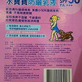82533 Coppertone確不同 水寶寶防曬乳液 SPF50 每組237毫升x2+59毫升 美國產 779 03.jpg