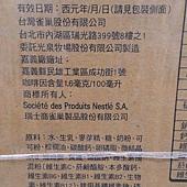 48852 Milo 美祿久藏巧克力麥芽牛奶 每組198毫升x24入 開封請冷藏 添加50%鮮奶 台灣製 20150515 315 04