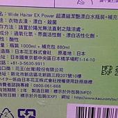 72107 花王 Wide Haiter EX Power 超濃縮潔豔漂白水 每組1000毫升+補充包800毫升 日本進口 225 07.jpg