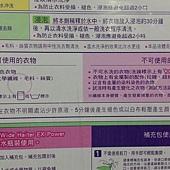 72107 花王 Wide Haiter EX Power 超濃縮潔豔漂白水 每組1000毫升+補充包800毫升 日本進口 225 09.jpg