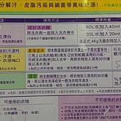 72107 花王 Wide Haiter EX Power 超濃縮潔豔漂白水 每組1000毫升+補充包800毫升 日本進口 225 11.jpg