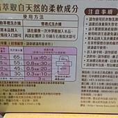 72152 花王 Flair 超濃縮柔軟精 每組570毫升x3入43蓋次 日本進口 20150519 289 06.jpg