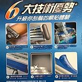 41707 Gillette 吉列 鋒速3 突破Turbo 替換刀片 每組8入 德國產20150525 439 03.jpg