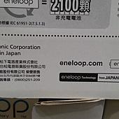 137494 Panasonic (原Sanyo) ENELOOP  eneloop AA 3號 2000mAh 低自放充電電池 10入 日本製 699 04