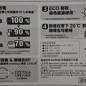 137494 Panasonic (原Sanyo) ENELOOP  eneloop AA 3號 2000mAh 低自放充電電池 10入 日本製 699 05