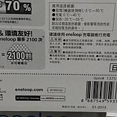 137510 Panasonic (原Sanyo) ENELOOP  eneloop AAA 4號 800mAh 低自放充電電池 10入 日本製 699 07