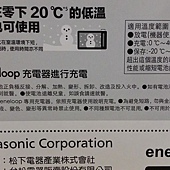 176230 Panasonic (原Sanyo) ENELOOP  充電器電池組合 6xAA & 4xAAA 電池日本製 可單充混充999 09