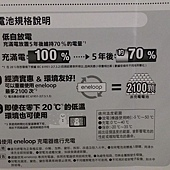 176230 Panasonic (原Sanyo) ENELOOP  充電器電池組合 6xAA & 4xAAA 電池日本製 可單充混充999 08