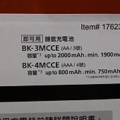 176230 Panasonic (原Sanyo) ENELOOP  充電器電池組合 6xAA & 4xAAA 電池日本製 可單充混充999 05