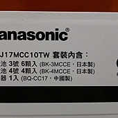176230 Panasonic (原Sanyo) ENELOOP  充電器電池組合 6xAA & 4xAAA 電池日本製 可單充混充999 04