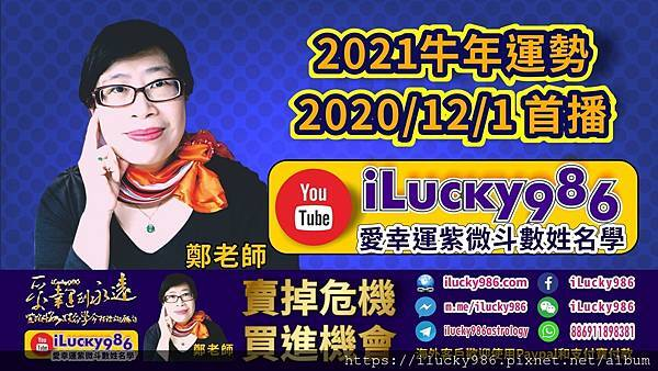 20200429iLucky986愛幸運紫微斗數命理資訊顧問_2021 Chinese Horoscope yearly forecast 2021牛年運勢.jpg