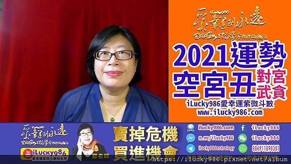 2021牛年运势2021 Chinese Horoscope 2021 yearly forecast KongGong WuQu TanLang 空宫坐命在丑宫对宫武曲贪狼 iLucky986爱幸运紫微斗数姓名学命理资讯顾问.jpg