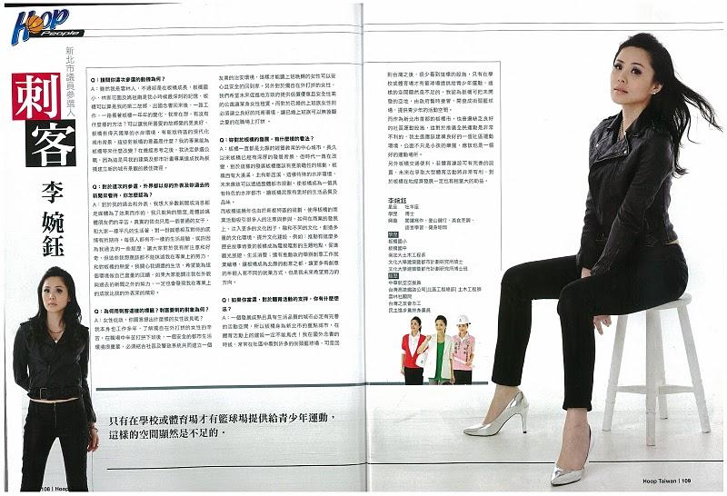 20100414 美國職籃雜誌Vol.109 採訪 (五月號).jpg