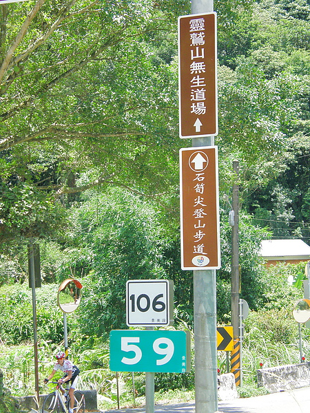 北橫之旅..10''.07.16-18 192.jpg