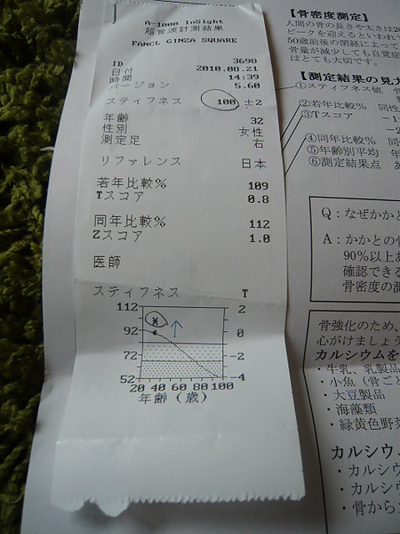 P1090549.JPG