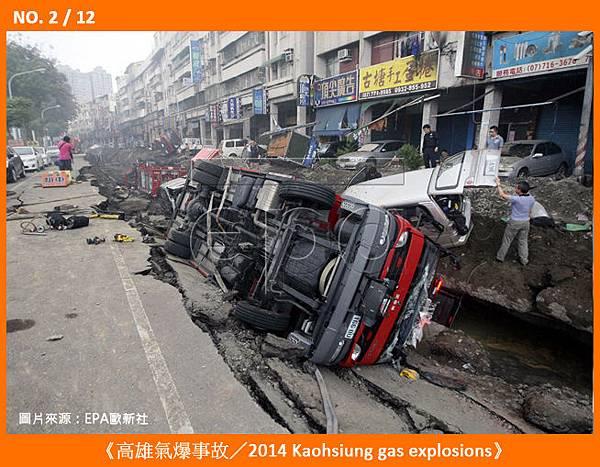 02-《高雄氣爆事故/2014 Kaohsiung gas explosions》