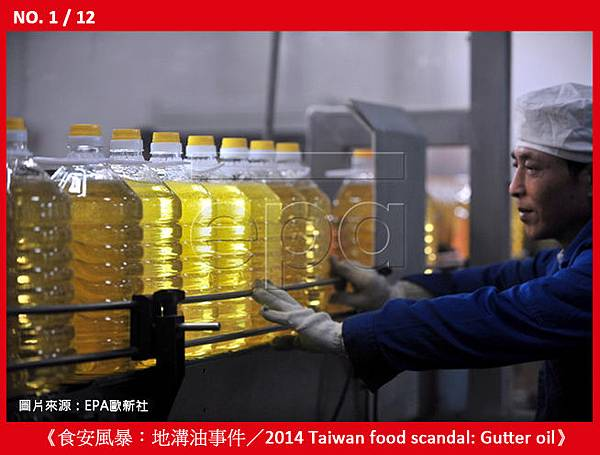 01-《食安風暴:地溝油事件/2014 Taiwan food scandal:Gutter oil》