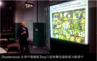 Shutterstock全球市場總監Tony介紹有關色譜檢索功能操作