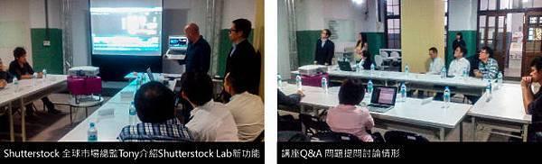Shutterstock Lab新功能介紹與講座Q&A