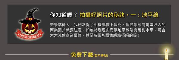 2015.08 【典匠EDM特刊】Treat & Trick 藝起來搗蛋