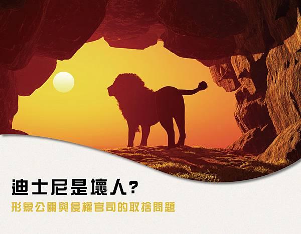 迪士尼獅子王事件.jpg