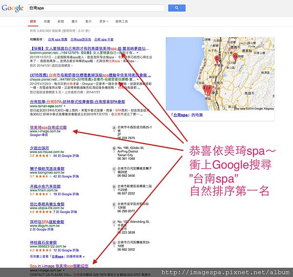 """恭喜依美琦spa~ 衝上Google搜尋 """"台南spa"""" 自然排序第一名"""