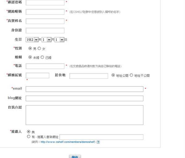 註冊3.JPG