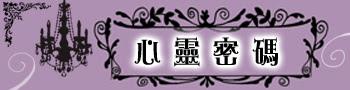 心靈-logo