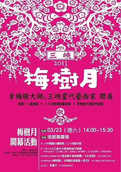 Meishu Month-2013
